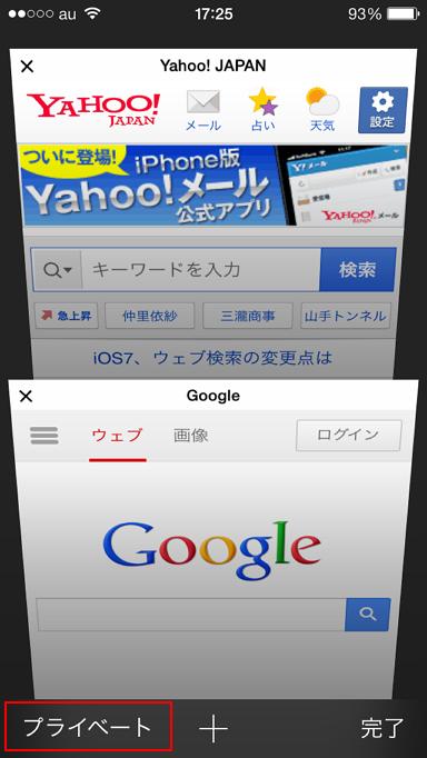 「iOS7」誕生でSafariの「プライベートブラウズ」が地味に脅威な件
