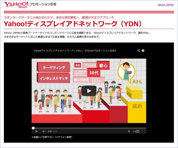 Yahoo!ディスプレイアドネットワーク(YDN)のプロモーションページが公開されました