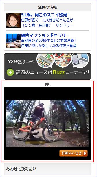 YDNの「動画広告」