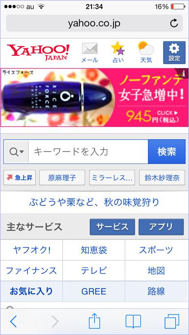 スマホ版ヤフーの「トップパネル」にYDN広告の掲載を確認