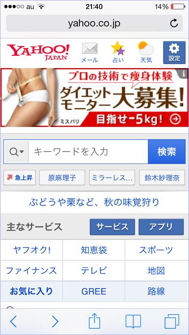 「トップパネル」にもYDN広告