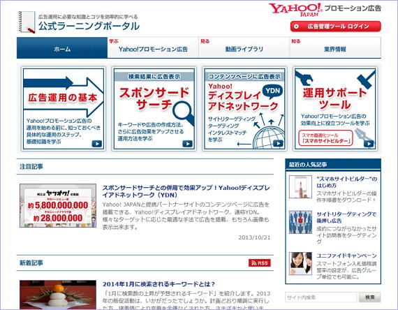 Yahoo!プロモーション広告の「公式ラーニングポータル」がリニューアル