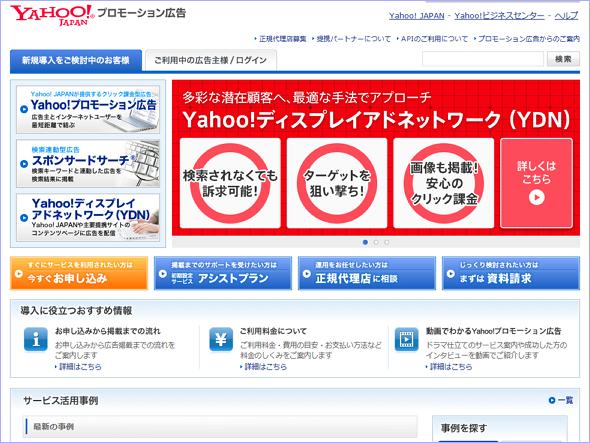 公式ページのYDNが真っ赤に燃えて、広告王にヤフーはなるっ!