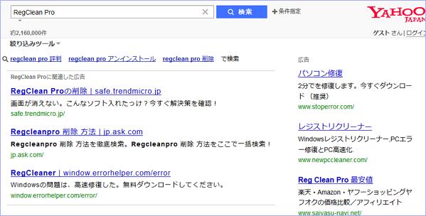 「RegClean Pro」で検索した際のスポンサードサーチ広告がカオスの極み