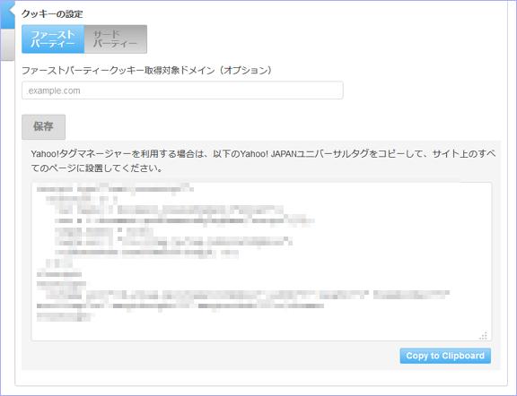 Yahoo! JAPANユニバーサルタグ