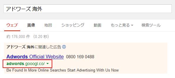 突っ込みどころ満載なアドワーズ広告を見つけて狼狽なう
