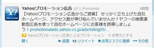 Yahoo!プロモーション広告による「プロモツイート」の出稿が判明