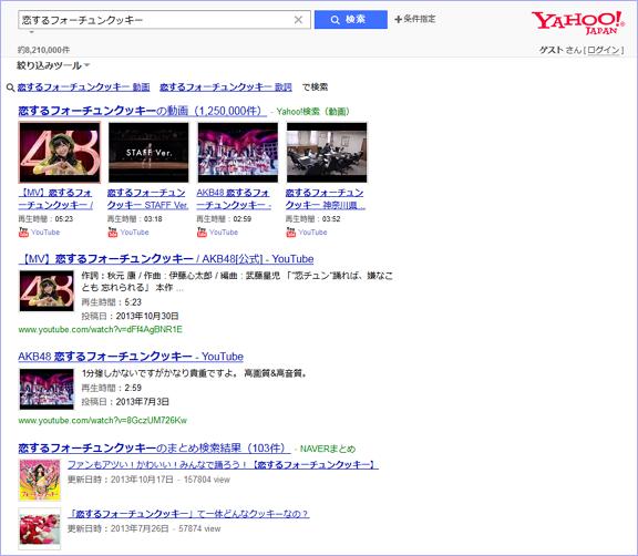 「恋チュン」の検索結果にリスティング広告が掲載されてない件