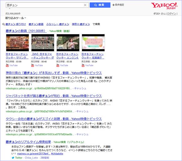 「恋チュン」のヤフー検索結果
