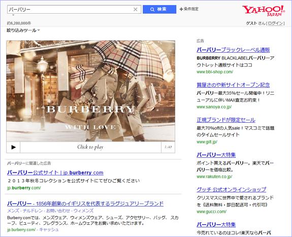 ヤフーの検索連動「動画」広告が増殖中。バーバリーもメルセデスベンツも参戦