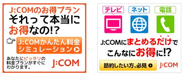 J:COMによるリマーケティング