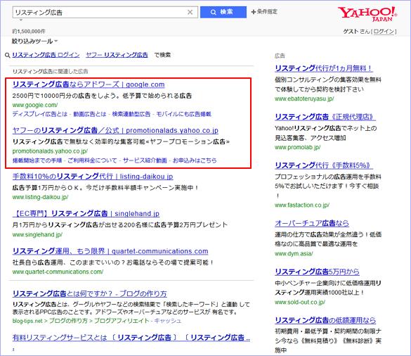 ヤフーの「リスティング広告」検索結果