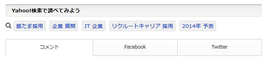 「Yahoo!検索で調べてみよう」からの検索誘導は無視できないレベルになるのか?
