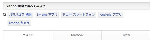 Yahoo!検索で調べてみよう