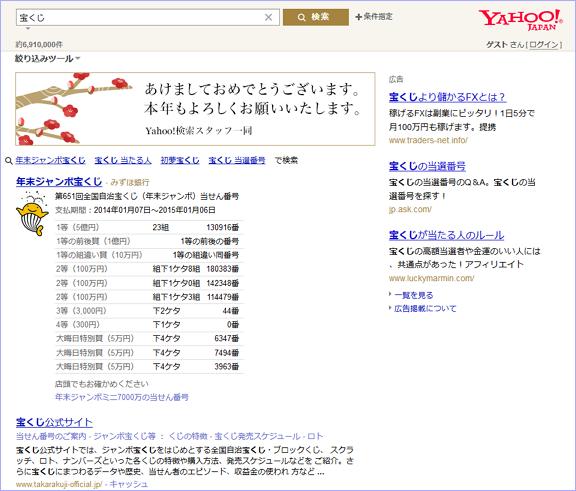 「宝くじ」の購入者をターゲットにした検索広告