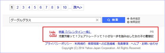 ヤフー検索結果画面へのYDN掲載は実現するのか?