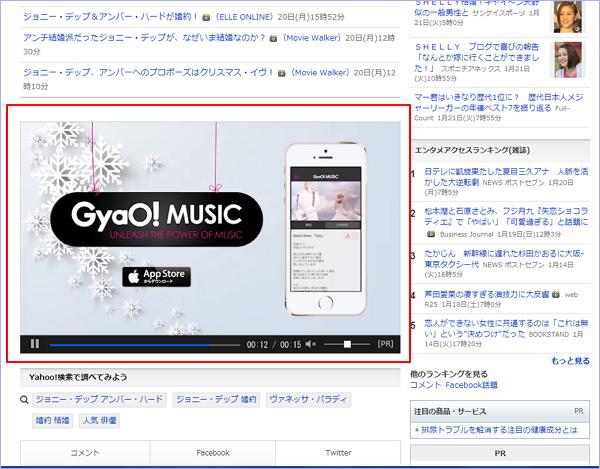 ヤフーニュース面にて「動画広告」を配信テスト中。YDNのリプレイスで表示か?