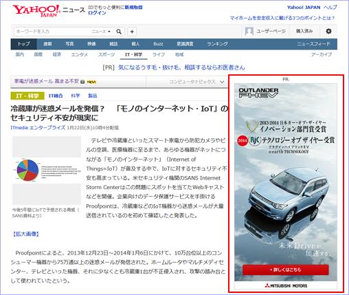 「300×600」の広告枠へのYDN掲載は実現するのか?