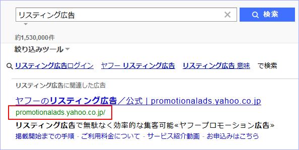 ヤフー検索におけるスポンサードサーチ広告の「表示形式」が変更された模様