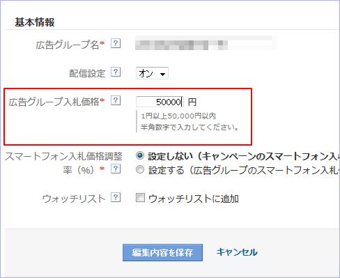 スポンサードサーチ&YDNの「入札価格」上限値が「50,000円」に変更されました