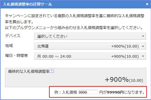9,999円