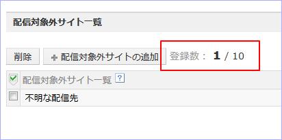 YDNの「配信対象外サイト」の登録上限数について