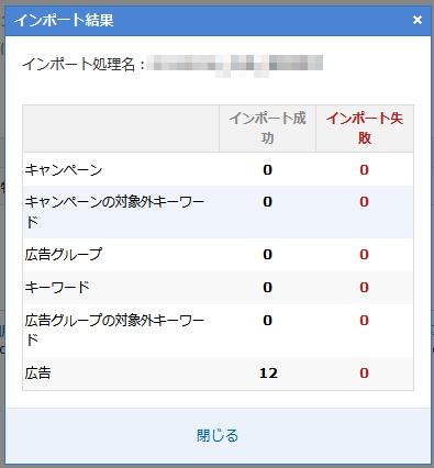 インポート入稿で失敗しない完璧なcsvファイルを超簡単に作成する方法