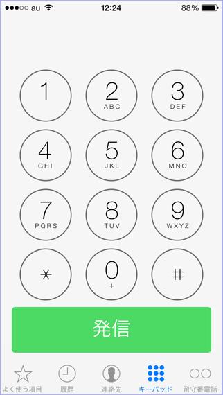 スマートフォンは「電話」