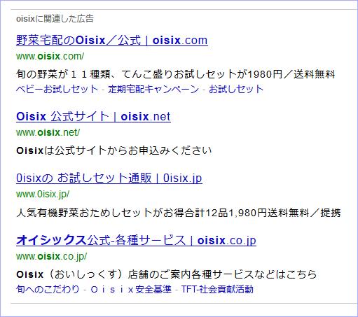 「oisix」のスポンサードサーチ広告に「公式サイト」が乱立