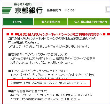 京都銀行のフィッシングサイトがヤフーの検索広告に出ていた件