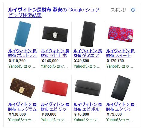 「Yahoo!ショッピング」のGoogle支店が開店した模様