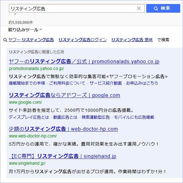 【速報】ヤフー検索広告の「プレミアムポジション」が真っ青に!