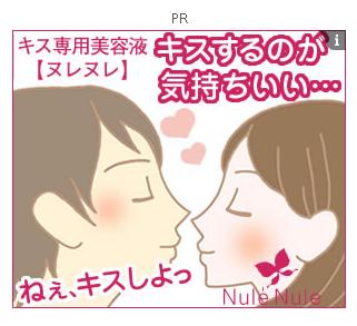 ヤフーの「広告掲載ガイドライン」に果敢に挑戦するLCラブコスメに胸熱!