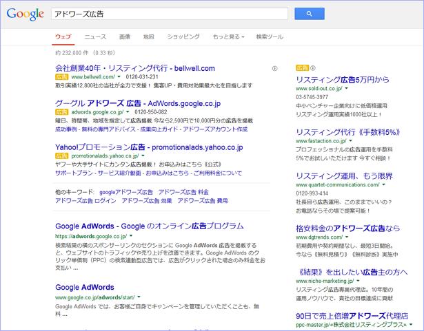 新しいGoogle「検索結果」画面