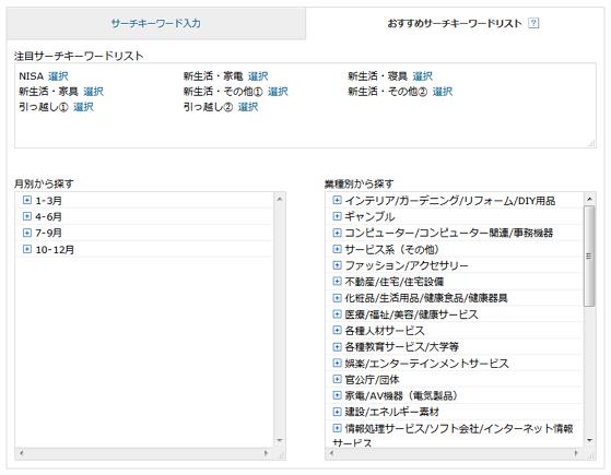 YDN「サーチキーワードリスト提案機能」が強化され正式に提供開始