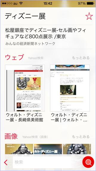 ヤフーの新しい検索アプリ「SmartSearch」を早速インストールしてみた。