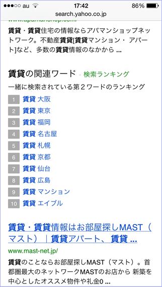 スマホ版ヤフー検索結果の「関連ワード」表示対象が拡大されつつある模様