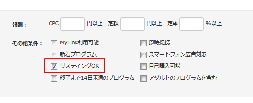 バリューコマースの「広告主検索」画面
