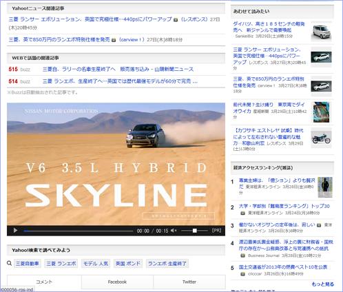 ヤフーニュース面の「動画広告」がYDN広告のインプレッションを減らしている可能性