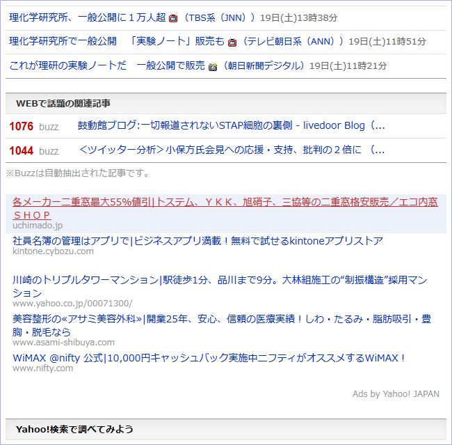 ヤフーニュース面の「YDNテキスト広告」表示形式テストが絶賛継続中