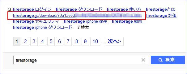 ヤフーの「関連検索ワード(虫眼鏡)」にも「firestorage」のダウンロードリンクが出てる件