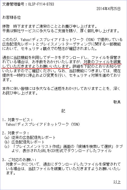 ヤフーから「YDNプレイスメントターゲティング関連データ破棄のお願い」メールが届いております