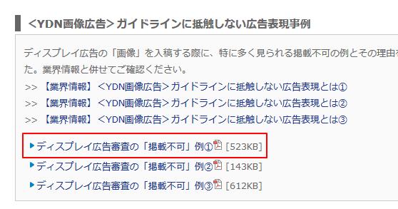<YDN画像広告>ガイドラインに抵触しない広告表現