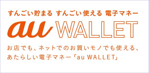 au WALLET