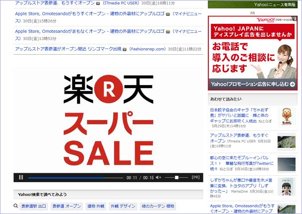 ヤフーニュースの動画広告に楽天