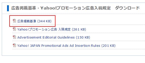 ヤフーの広告掲載基準に「映像広告における表現規制」が追加されている件