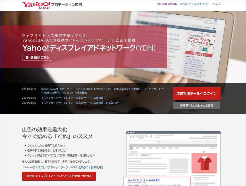 ヤフープロモーション広告がサイトリニューアル