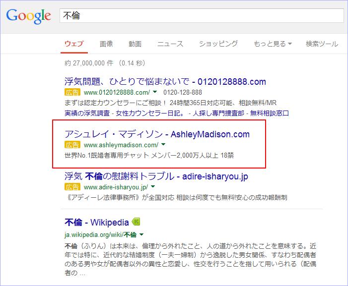 Googleが「不倫SNS」のアドワーズ広告掲載を認めてきた件