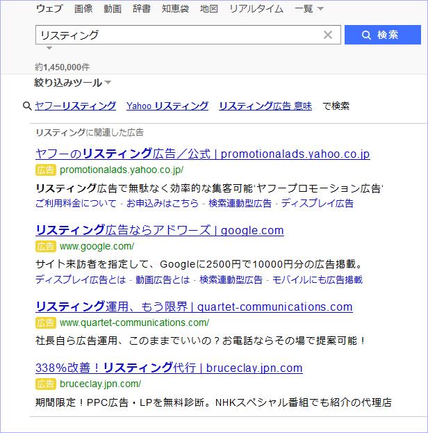 ヤフーが検索広告でアドワーズっぽい表示形式をテスト中