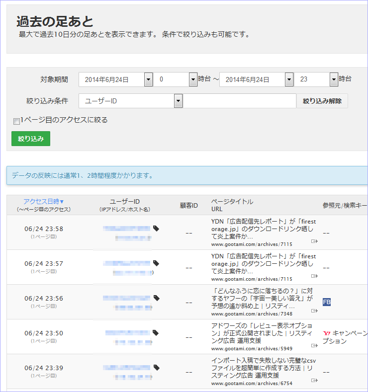 Yahoo!アクセス解析に「過去の足あと」「ニックネーム」機能が追加実装